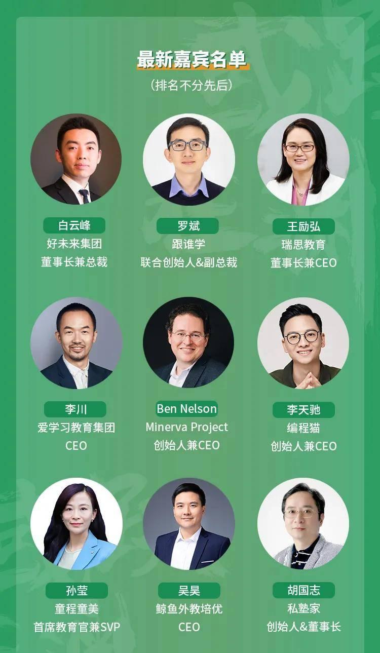 百位教育大咖共赴GET2020盛会!保利威CEO谢晓昉受邀演讲