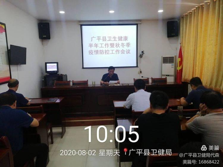 广平县卫健局召开卫生健康半年工作暨秋冬季疫情防控工作会议
