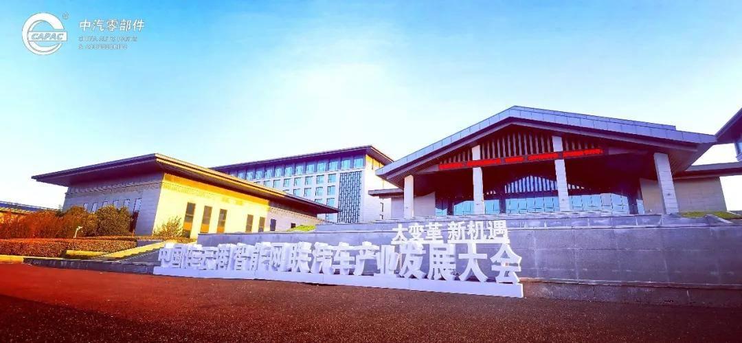 寻找新机遇 中国智能网联汽车产业发展大会开幕