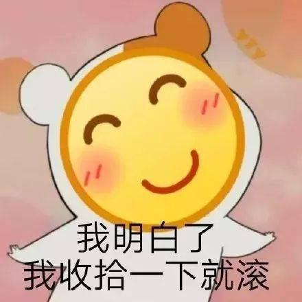 所有微信表情含义图解笑脸(最新微信58个表情含义介绍) 网络快讯 第21张
