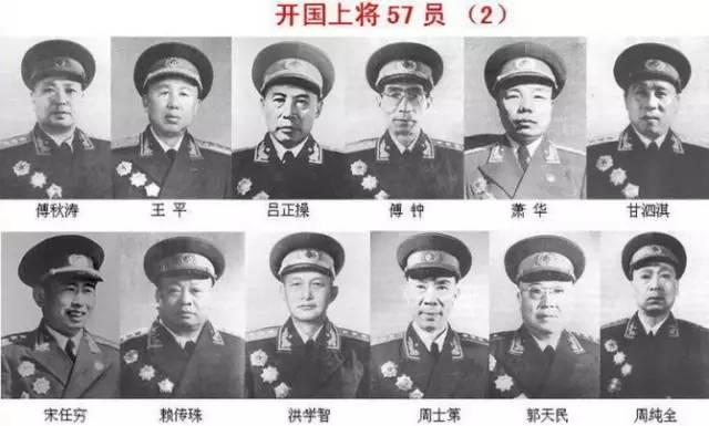 十大元帅十大将军排名(共和国十大元帅,十大将军,57位上将!) 网络快讯 第5张