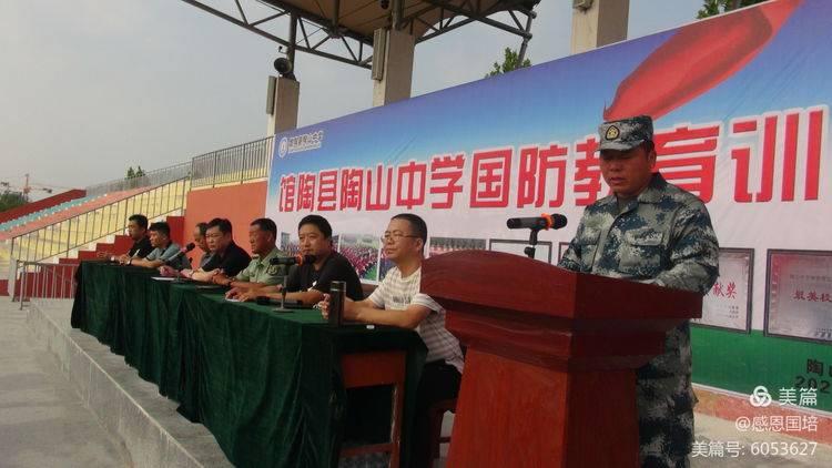 馆陶县陶山中学举行新生国防教育训练动员会