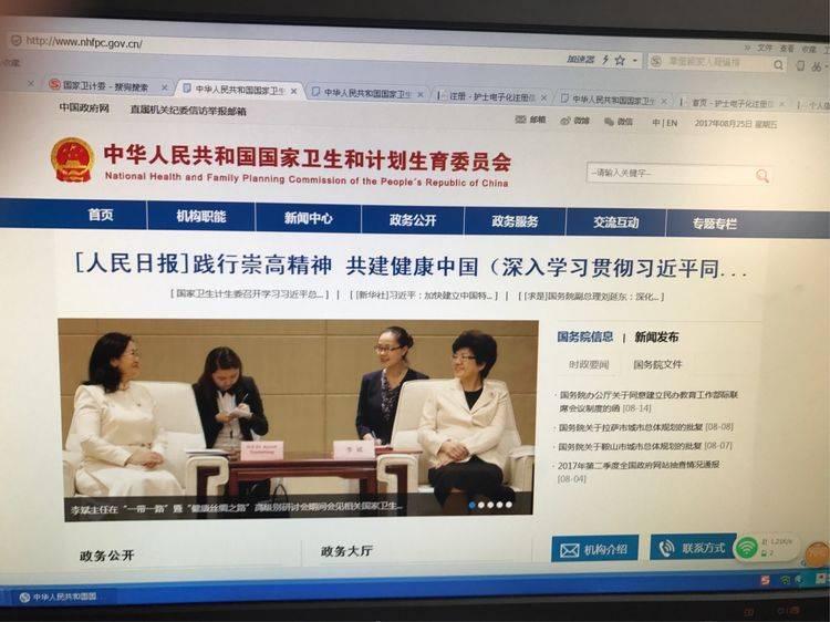 护士电子化注册信息系统 网络快讯 第2张