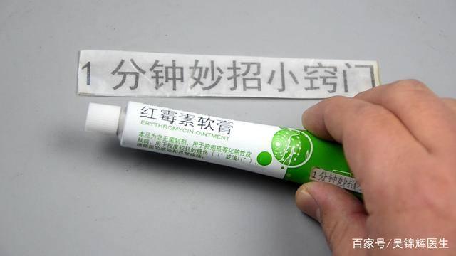 红霉素软膏的作用及功能有哪些?