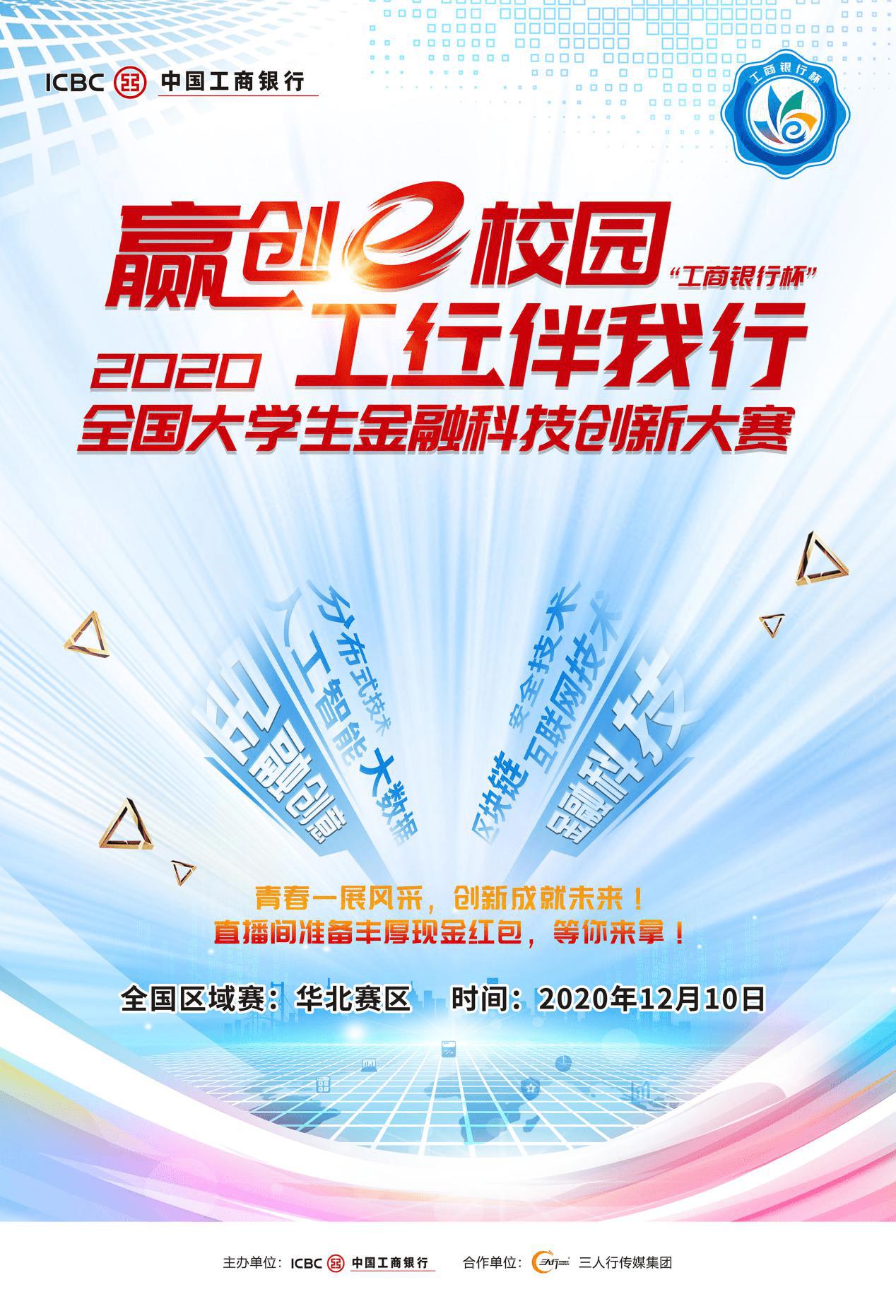"""终极对决!2020年""""工商银行杯""""全国大学生金融科技创新大赛华北区域决赛即将到来!"""