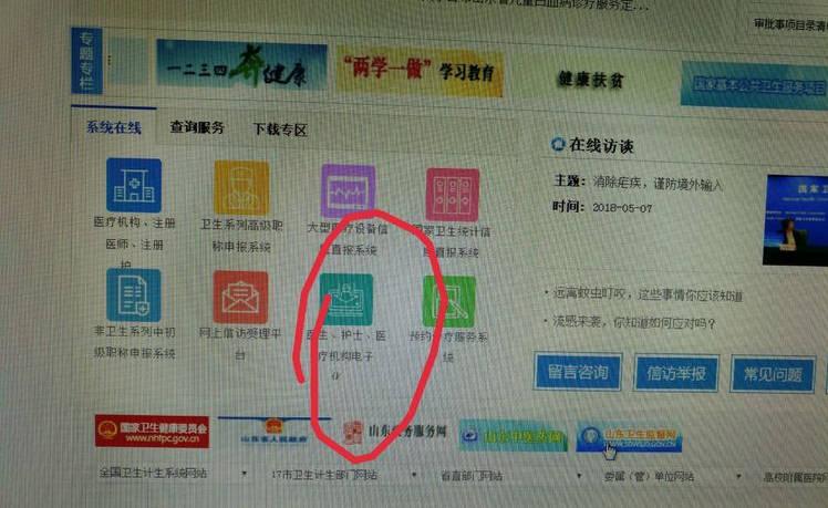 护士延续注册电子化注册信息系统操作流程 网络快讯 第3张
