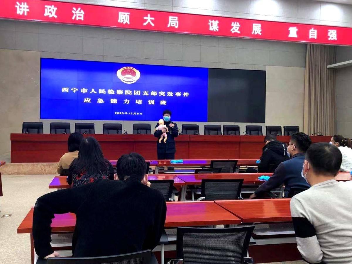 青海省西宁市人民检察院举办突发事件应急能力培训