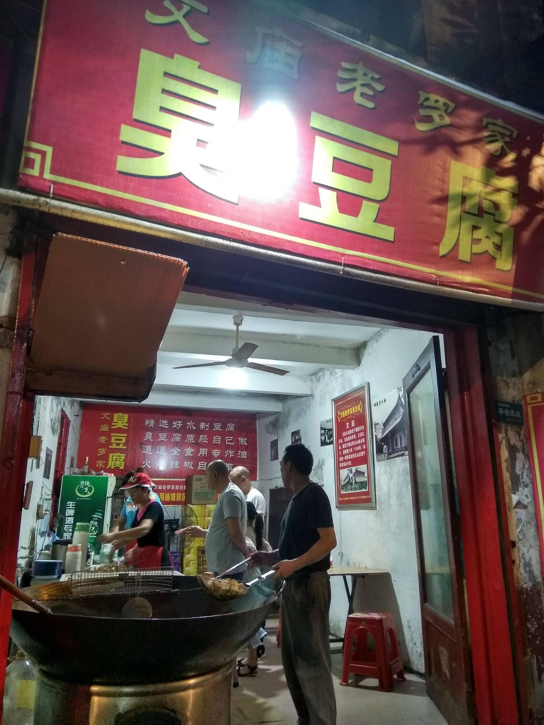 卖臭豆腐一天赚多少钱(卖臭豆腐开店更赚钱吗)插图(3)