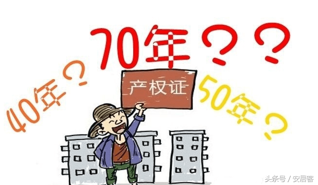 公寓房能买吗(公寓70年和40年产权有什么区别呢)插图(2)