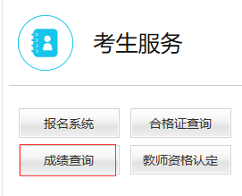 教资笔试成绩什么时候出?在哪里查看_NTCE - 中国教育考试网 网络快讯 第3张
