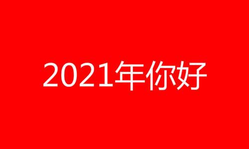 2021年是什么年(天干地支)?2021年属什么生肖 网络快讯 第1张