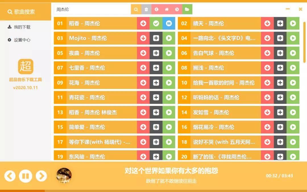 ChaoPinMusic音乐资源库十分丰富,支持在线下载无损音乐 其他软件 第2张