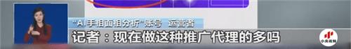 """央视起底网络占卜,测""""运势""""真的这么简单吗? 网络快讯 第14张"""