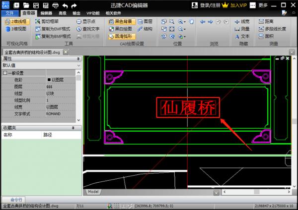 缺少一个或多个shx文件怎么解决(CAD字体缺少SHX文件怎么办 )插图(8)