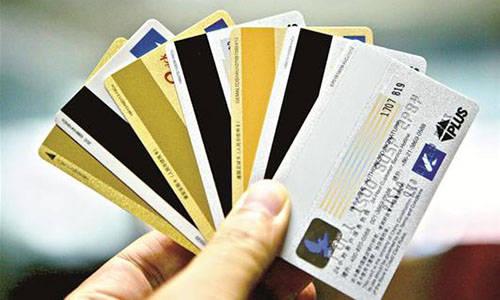 补办银行卡要多久(银行卡挂失补办的秘密你知道吗)