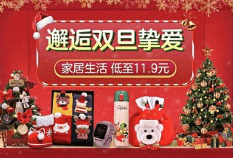"""圣诞礼物送给TA 国美""""闪店送""""到家"""