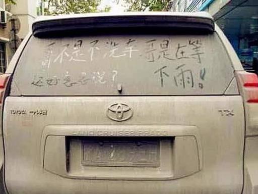 原车车身积满灰尘,不洗。车后面的原因是洗车,省水