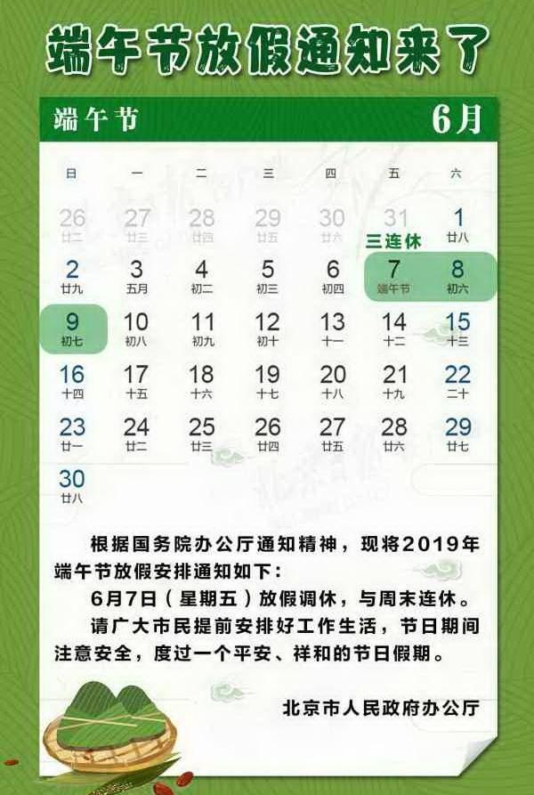 端午节放假是从哪一年开始的(端午节放假通知来了吗)