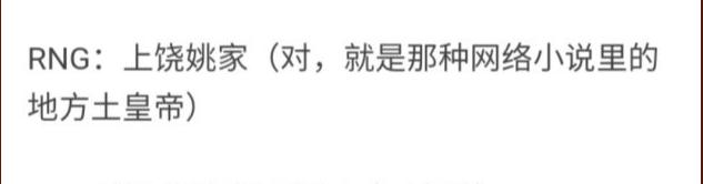 rng老板上饶土皇帝(rng老板是谁呢)插图(3)