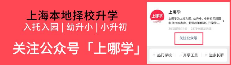 2021上海这6所小学明确年限要求!入户不满3年直接统筹