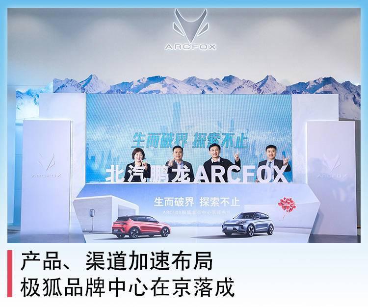 产品和渠道布局加快,极限福克斯品牌中心在北京竣工