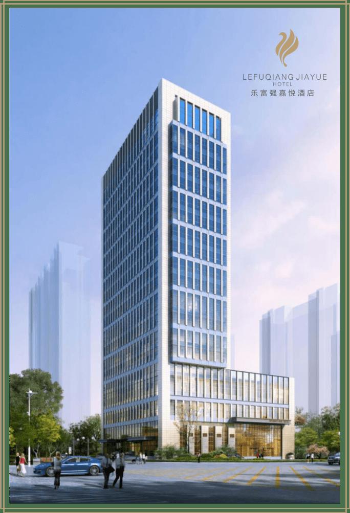阜城泉北新地标 乐富强嘉悦轻奢豪华酒店1月18日开业