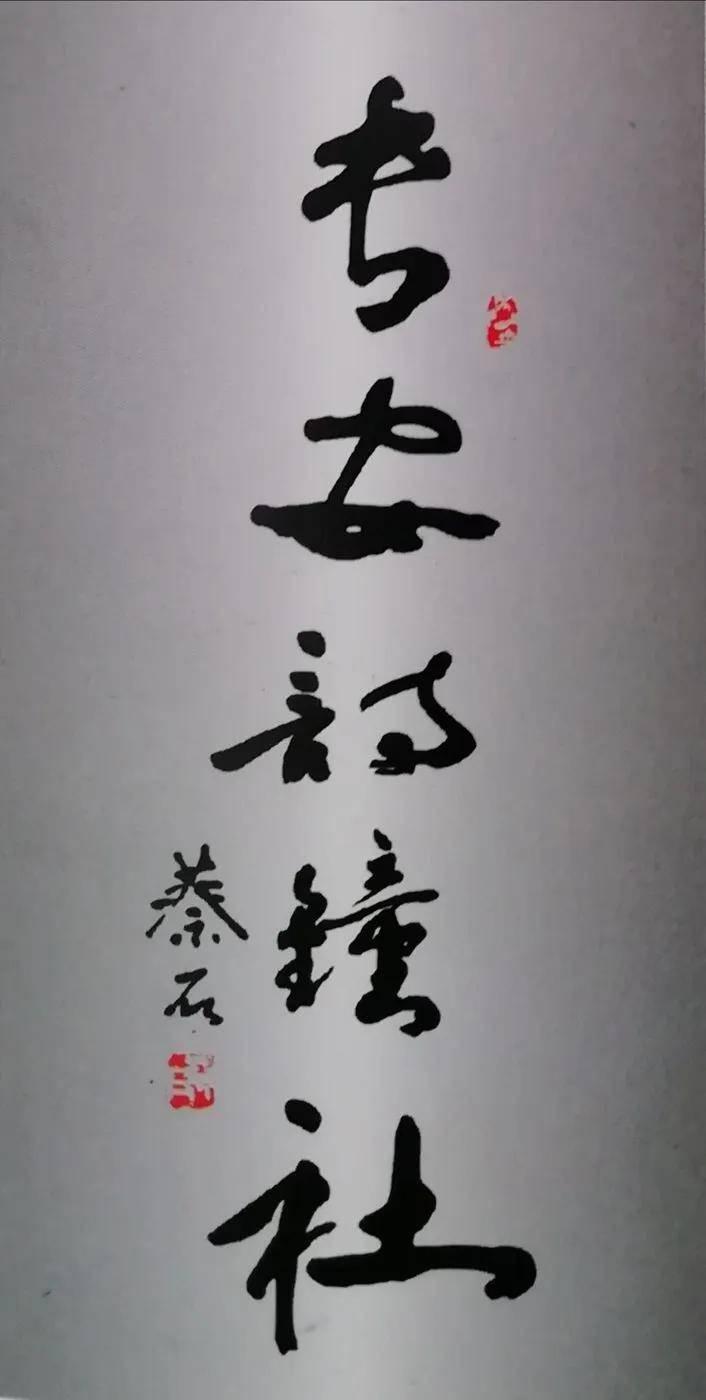 陕西省秦风诗词学会:长安诗钟社简介