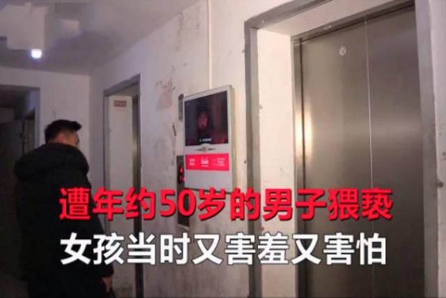 上海一5旬男子电梯内猥亵11岁小学生,家长报警将其抓获