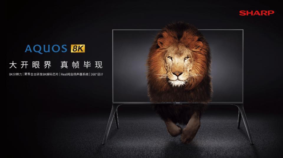 夏普8K显示技术分析了超高像素以外的四种技术,有效提高图像质量