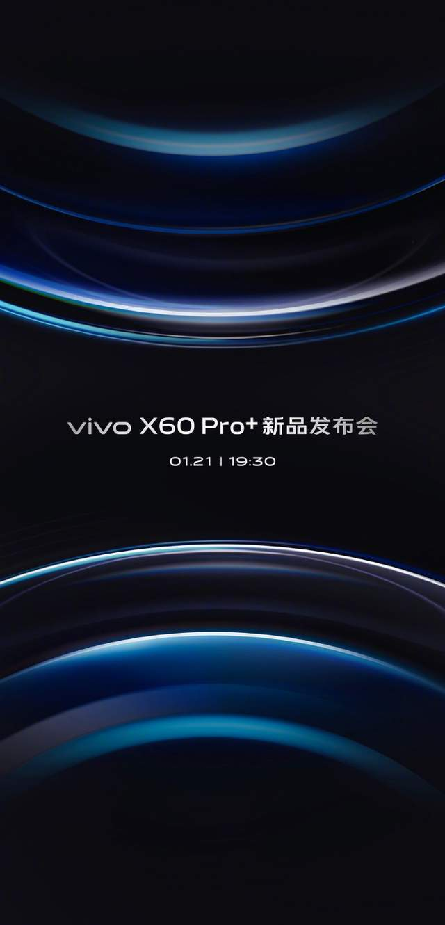 不愧为超大杯,vivo X60 Pro+新增了这些亮点