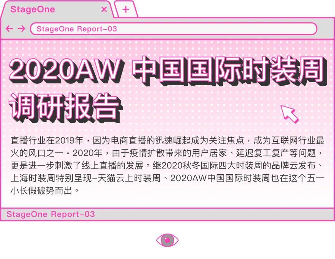 云时装周报道02| |在亲自测试了中国国际时装周X寺图书馆的直播后,我又惊了!
