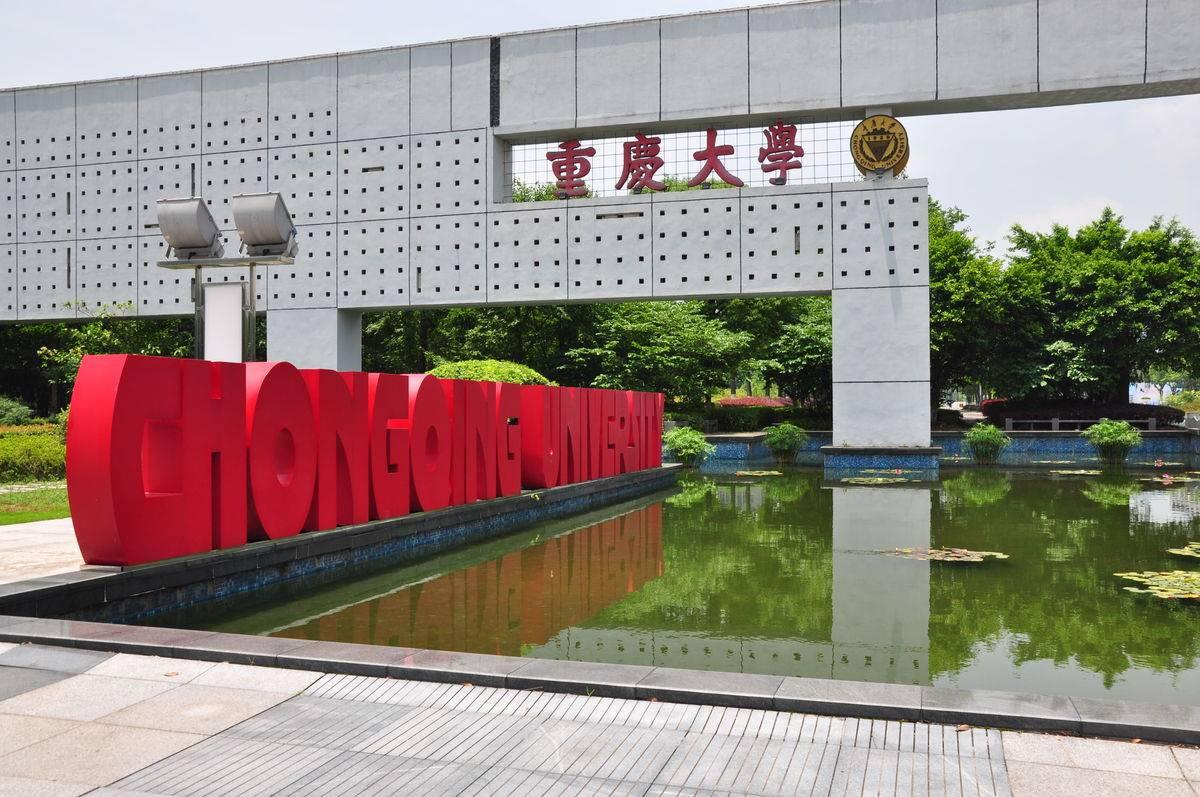 「院校宣讲」重庆大学MBA项目2021招生信息一览