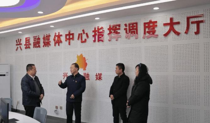 亚博App安全有保障: 兴县:刘世庆在融媒体中心调研(图1)