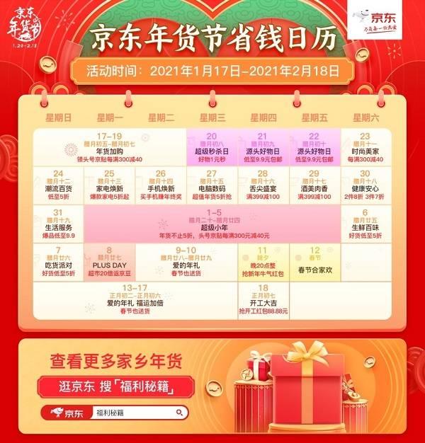 京东年货节春节也送货,看省钱日历开心办年货