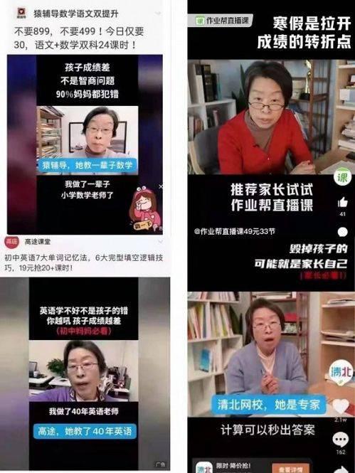 四家在线教育机构代言人为同一人,广告出自同一家供应商