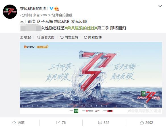 《乘风破浪的姐姐2》官宣slogan 周五播出