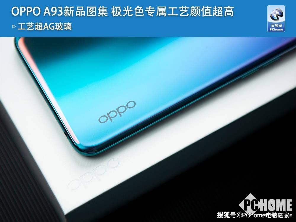 原创             OPPO A93新品图集 极光色专属工艺颜