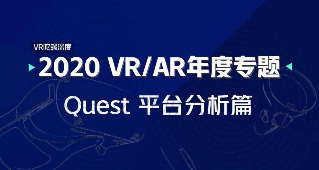 【年度专题】Oculus Quest全平台VR