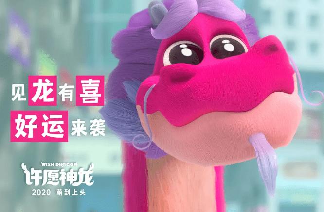 萌龙报喜神来气旺丨优博 邀您一起跨年看奇幻喜剧电影《许愿神龙》