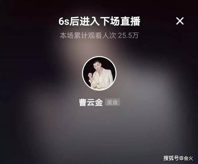 曹云金在郭德纲生日时直播带货,被嘲忘恩负义,一晚挣了33万?  第7张