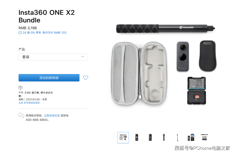 Insta ONE X2套餐登陆Applestore 售价3198元