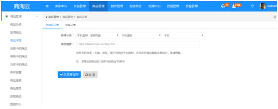 原业务陶云助手:批量收集主流电商平台产品到自己的商场x2v
