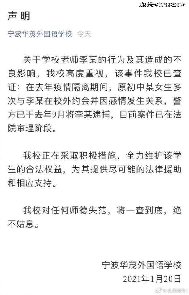 宁波一老师与初中生发生关系被逮捕 校方回应令人惊讶