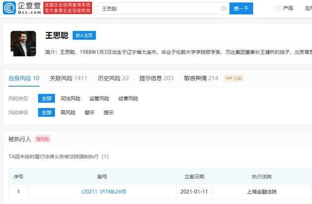 王思聪被法院强制执行 执行标的为7701万