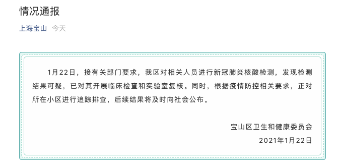 上海宝山区发现可疑核酸检测结果!已开展临床检查和实验室复核