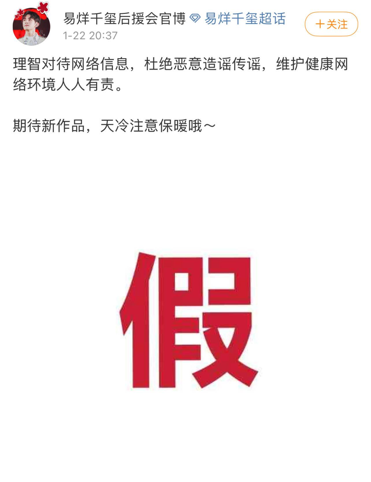 网传易烊千玺与周冬雨不正当关系 易烊千玺后援会在线辟谣