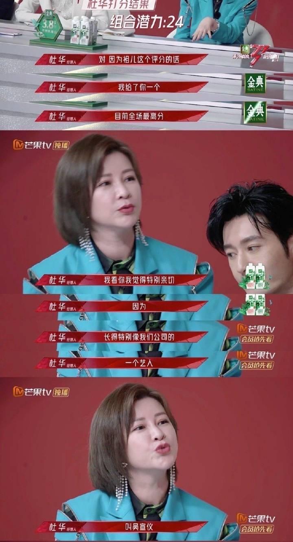 《浪姐2》开播,杜华说容祖儿撞脸吴宣仪?一次