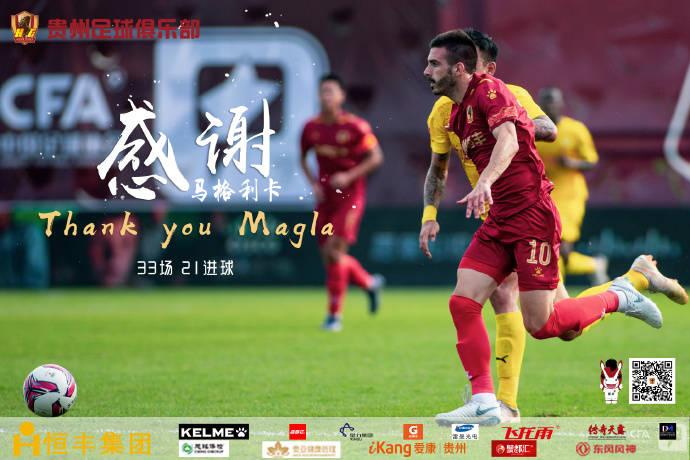贵州队官宣外援马格利卡离队 共出战33场进21球