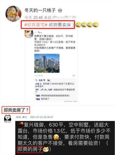 曝郑爽降2千万急售上海1.5亿豪宅 疑为赔巨额违约金