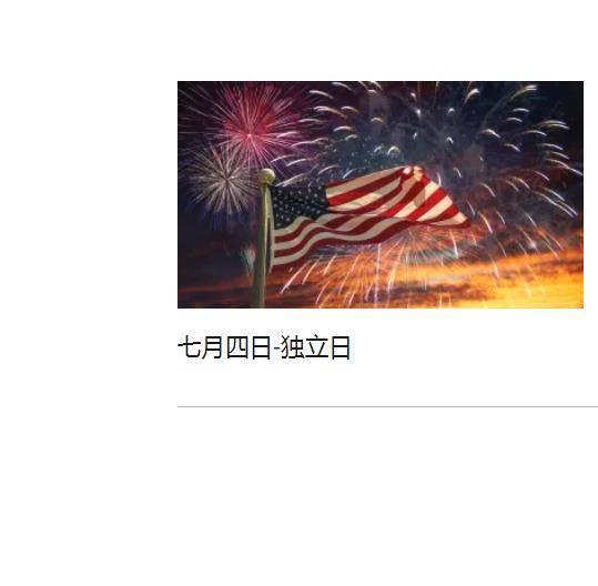 七月四日-独立日